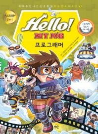 Hello! My Job: 프로그래머