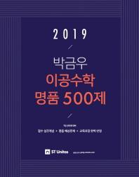 박금우 이공수학 명품 500제(2019)