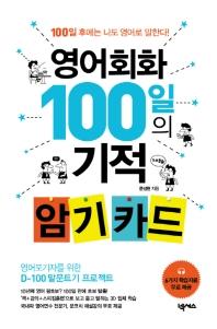 영어회화 100일의 기적 암기 카드