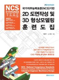 국가직무능력표준(NCS)기반 2D도면작성 및 3D형상모델링 훈련도집