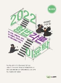 2022 이윤탁 형법 각론