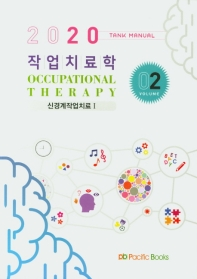 작업치료학. 2: 신경계작업치료(1)(2020)
