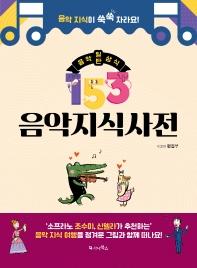 153 음악 지식사전: 음악 일반상식