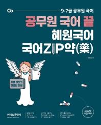 공무원 국어 끝 혜원국어 국어ZIP약(2021)