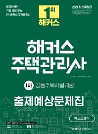 해커스 공동주택시설개론 출제예상문제집(주택관리사 1차)(2021)