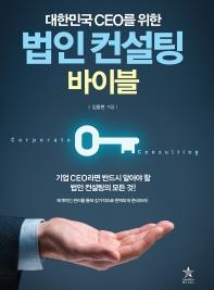 대한민국 CEO를 위한 법인 컨설팅 바이블