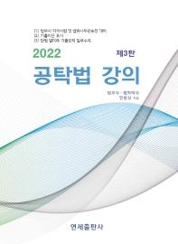 2022 공탁법강의