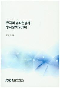 한국의 범죄현상과 형사정책(2016)