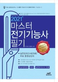 마스터 전기기능사 필기(2021)