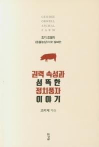 조지 오웰의 <동물농장>으로 살펴본 권력 속성과 섬뜩한 정치풍자 이야기