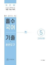 홀수 국어 기출 훈련도구 고등 고전산문(2021)(2022 수능대비)