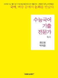 고등 독서(수능국어 기출전문가) 세트