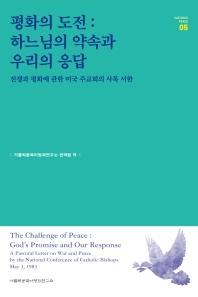 평화의 도전: 하느님의 약속과 우리의 응답