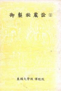 한글대장경 281 사전부21 어제비장전1 (御製秘藏詮1)