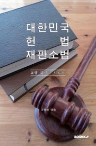 대한민국 헌법재판소법 : 교양 법령집 시리즈
