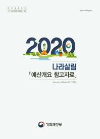 나라살림 예산개요 참고자료(2020)