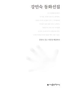 강민숙 동화선집
