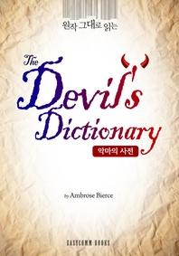 원작 그대로 읽는 악마의 사전(The Devil's Dictionary)