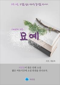 묘예 - 하루 10분 소설 시리즈
