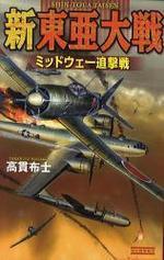 新東亞大戰 ミッドウェ―追擊戰