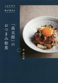 「高太郞」のおつまみ和食 このワザで味が決まる