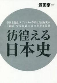 彷徨える日本史 皇國主義者,スプリンタ-作家三島由紀夫が「葉隱」で見た武士道の世界と陷穽