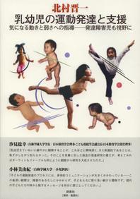 乳幼兒の運動發達と支援 氣になる動きと弱さへの指導-發達障害兒も視野に