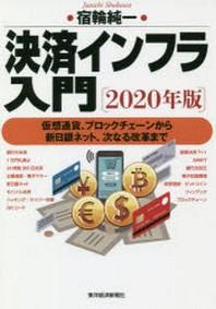 決濟インフラ入門 2020年版