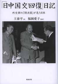 「日中國交回復」日記 外交部の「特派員」が見た日本