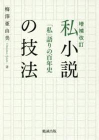 私小說の技法 「私」語りの百年史