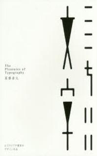 ここちいい文字 ロゴタイプや書體のデザイン手法