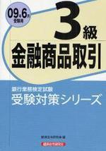 銀行業務檢定試驗受驗對策シリ―ズ金融商品取引3級 2009年6月受驗用