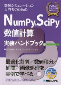 NUMPY & SCIPY數値計算實裝ハンドブック PYTHONライブラリ定番セレクション 數値シミュレ-ション入門者のための