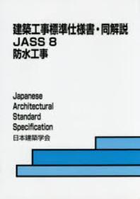 建築工事標準仕樣書.同解說 JASS8