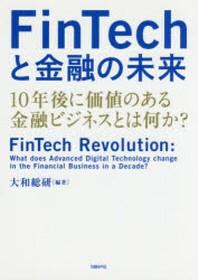 FINTECHと金融の未來 10年後に價値のある金融ビジネスとは何か?