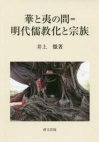 華と夷の間=明代儒敎化と宗族