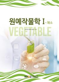 원예작물학1(1학기, 워크북포함)