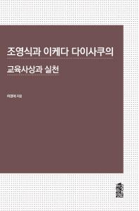조영식과 이케다 다이사쿠의 교육사상과 실천