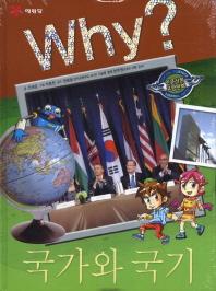 Why 국가과 국기