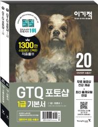 이기적 GTQ 포토샵 1급 기본서 세트
