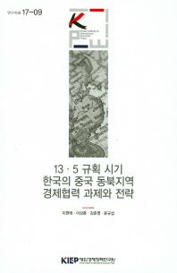 13 .5 규획 시기 한국의 중국 동북지역 경제협력 과제와 전략