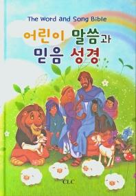 어린이 말씀과 믿음 성경