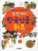 도전 100 한국인물 퀴즈
