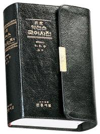 엣센스 국어사전(특수장정)(표지랜덤발송)