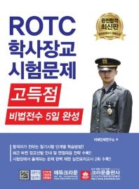 ROTC 학사장교 시험문제
