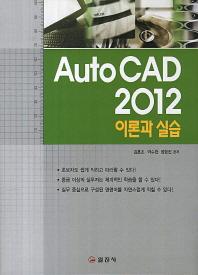 AutoCAD 2012 이론과 실습