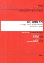 혁신 기업의 조건: 아이디어를 수익으로 연결하는 전략 혁신
