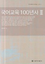 국어교육 100년사 2