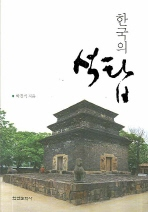 한국의 석탑