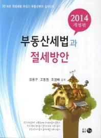 부동산세법과 절세방안(2014)